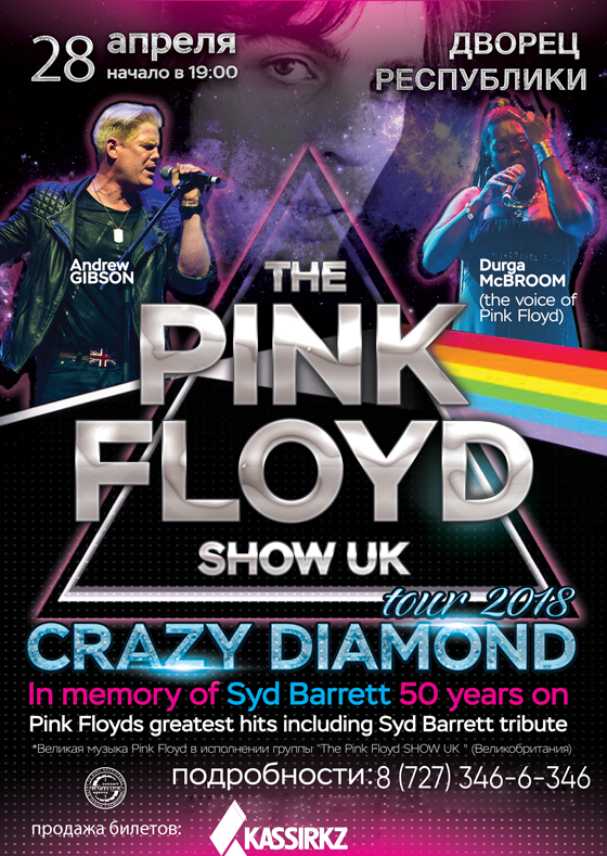 The PINK FLOYD show UK фото афиши