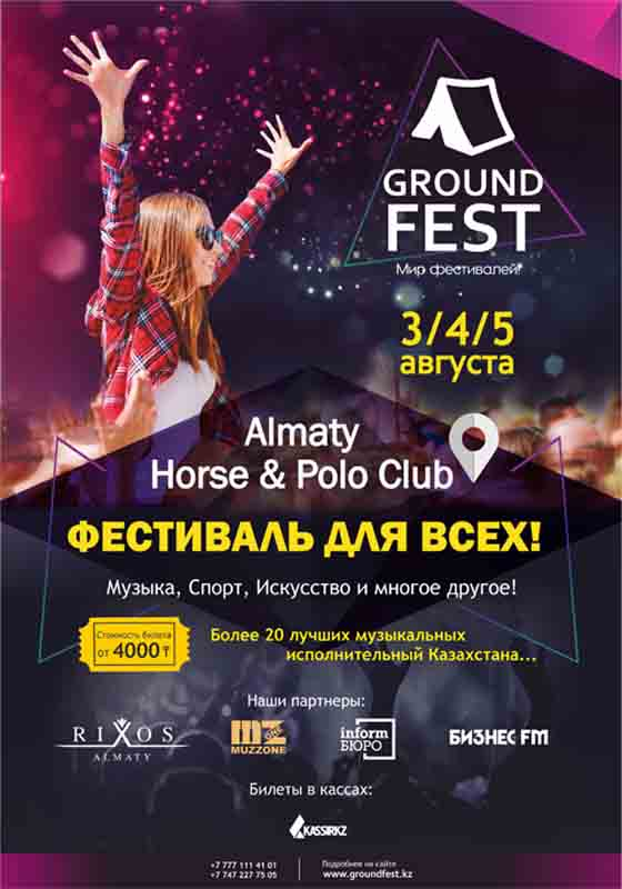 Рок-фестиваль «Ground Fest Almaty» фото афиши
